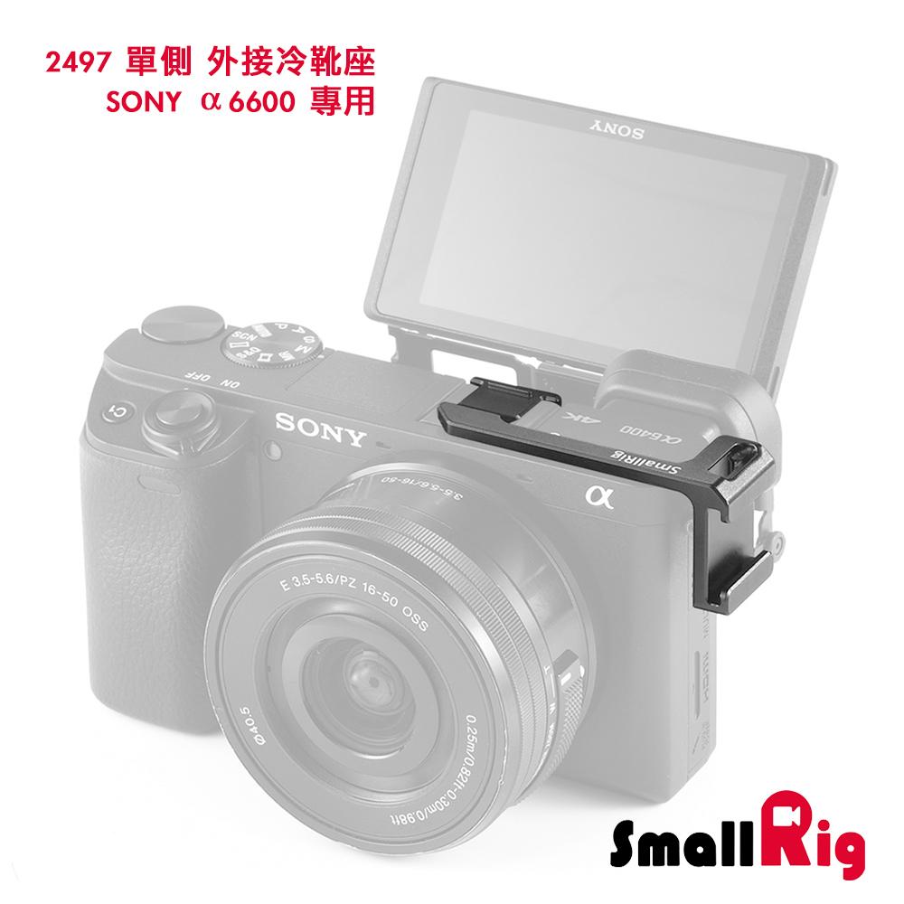 SmallRig 2342 左側邊 外接冷靴 / Sony A6000 A6100 A6300 A6400 A6500 適用