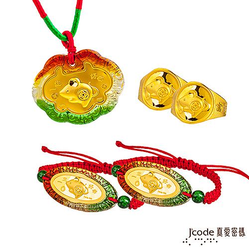 J'code真愛密碼  數錢鼠不完黃金彌月禮盒-0.5錢