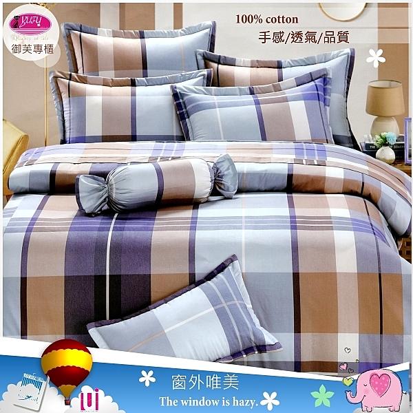 御芙專櫃『窗外唯美』高級床罩組【5*6.2尺】100%純棉|五件套搭配|MIT