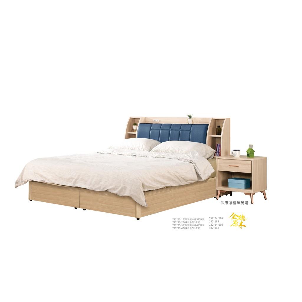 P床頭底/雙人5尺/雙人6尺加大/床台/床架/瓦妮莎淺木色5尺/6尺床台(床頭+床底)