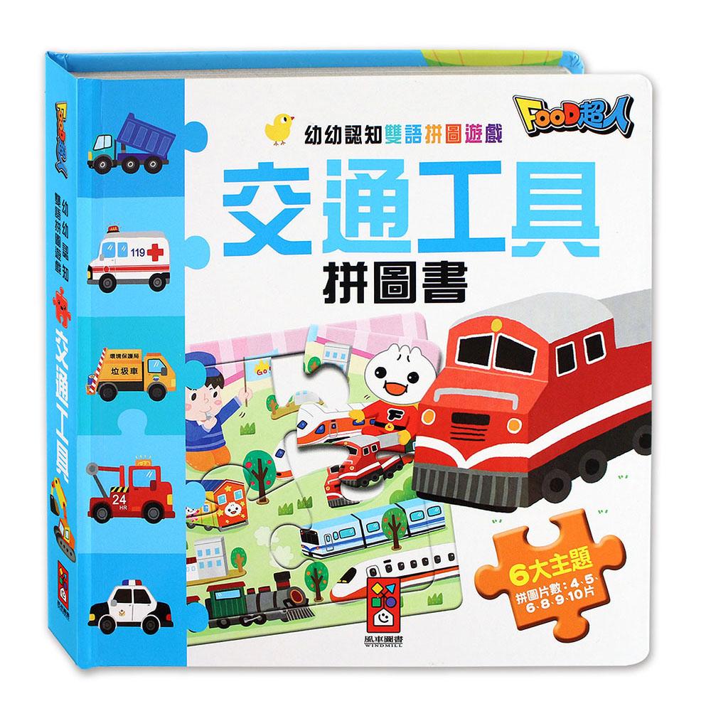 風車圖書-交通工具拼圖書-FOOD超人幼幼認知雙語拼圖遊戲