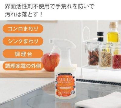 【依依的家】日本製【 Arnest】油垢GOODBYE廚房洗劑
