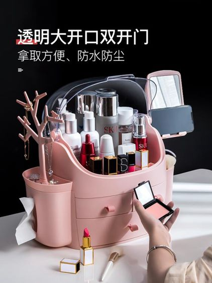 化妝收納盒網紅化妝品收納盒防塵宿舍大容量首飾梳妝臺桌面置物架