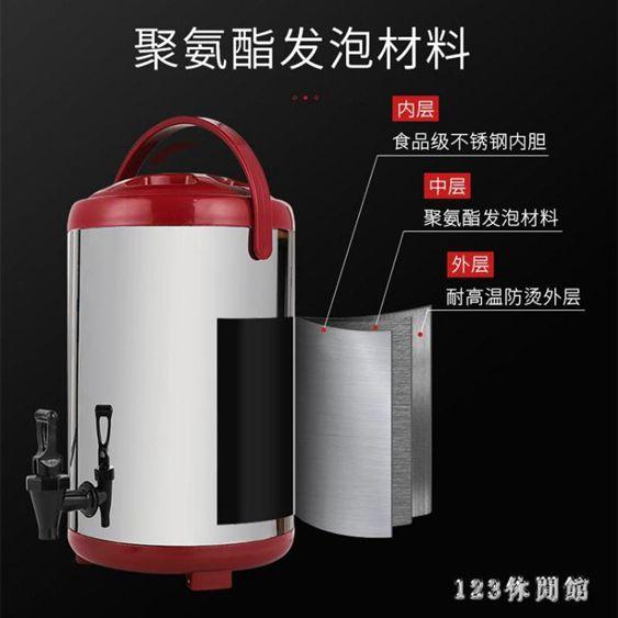 奶茶桶不銹鋼保溫桶果汁豆漿咖啡保冷熱奶茶店商用大容量8L休閒LB18093