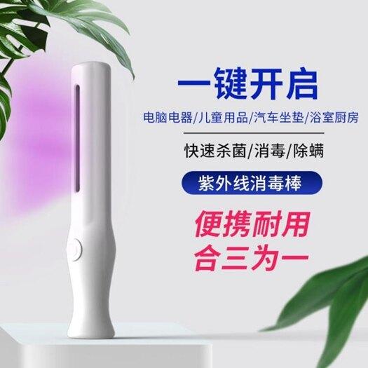 家用便攜式手持消毒燈快速uv殺菌智能紫外線殺菌消毒燈便攜式 母親節禮物