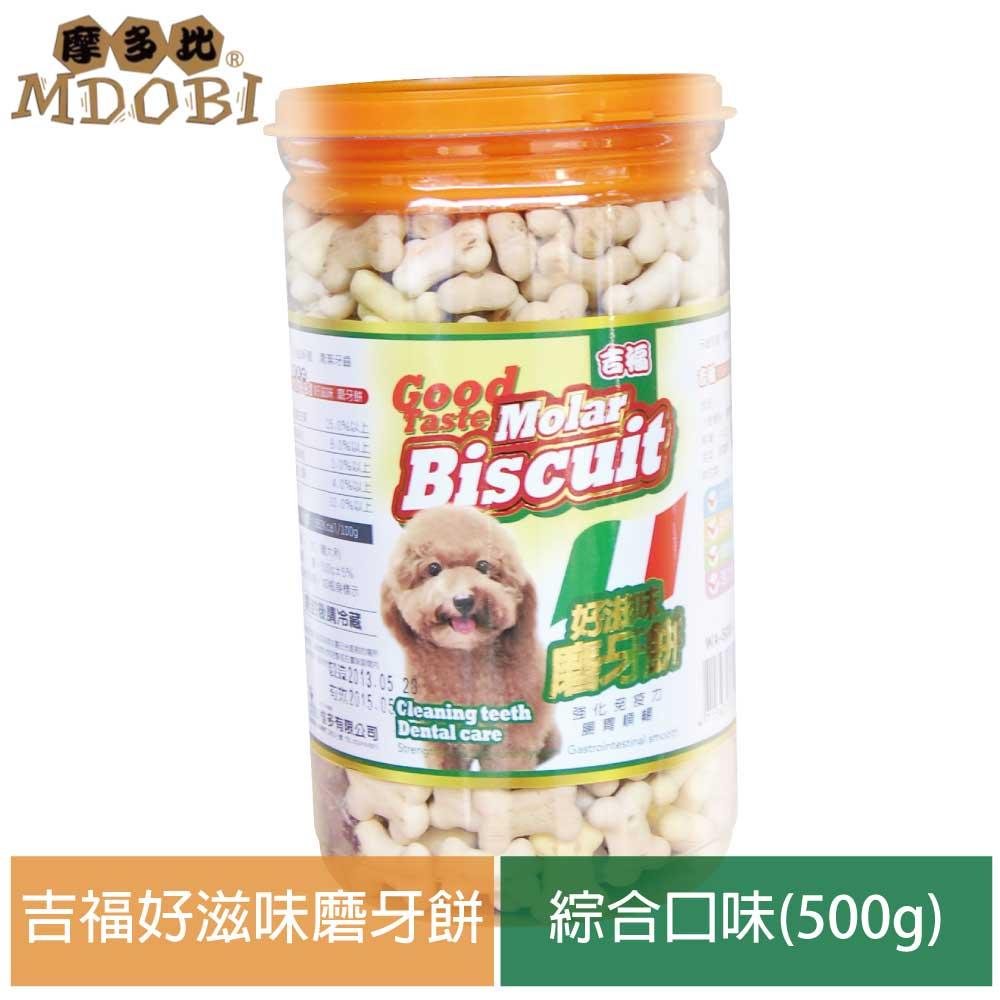 【MDOBI摩多比】犬用 吉福好滋味磨牙餅乾500g