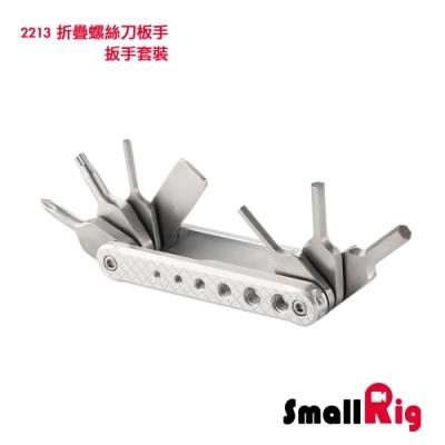 SmallRig 2213 折疊螺絲刀板手 螺絲刀 螺絲起子 扳手套裝