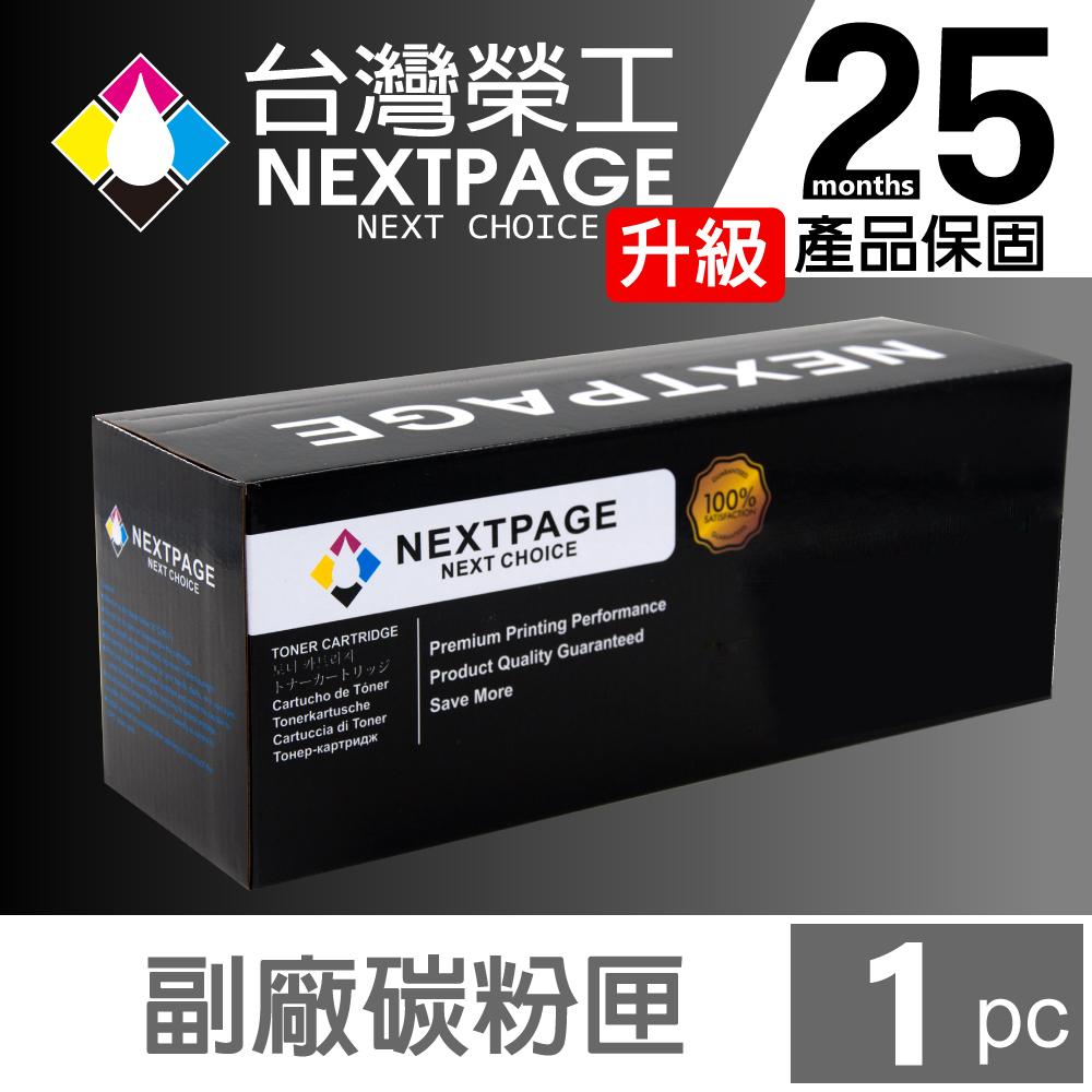 【台灣榮工】HP CF248A/48A 黑色相容碳粉匣