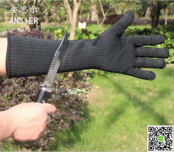防割手套5級鋼絲加長耐磨防割手套殺魚防切割防砍戶外打架防護勞保手套