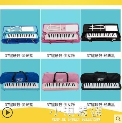 口風琴32鍵37鍵兒童學生初學者課堂教學專業演奏樂器