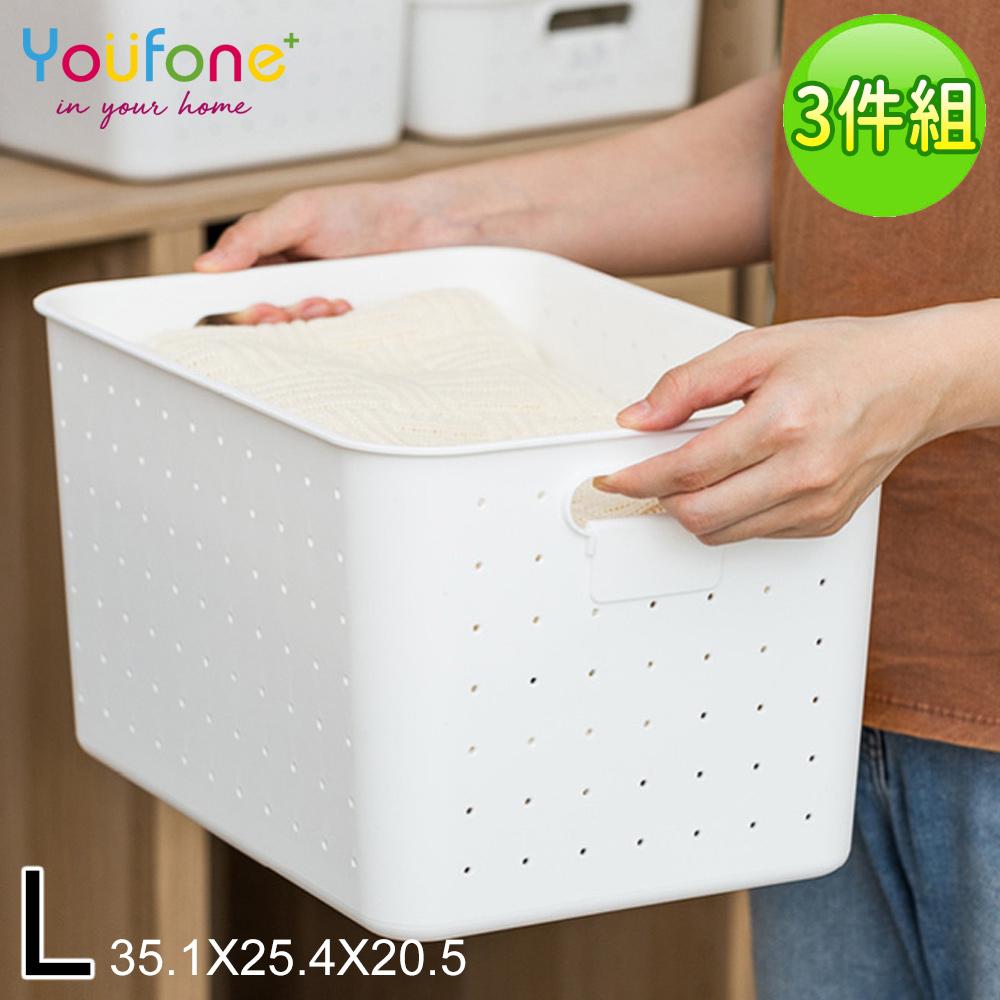 【YOUFONE】手提式多功能收納盒附蓋3入組-白色(L)35.1X25.4X20.5