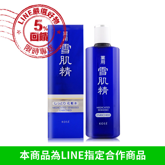 KOSE 高絲 雪肌精-極潤型(360ml)-百貨公司貨