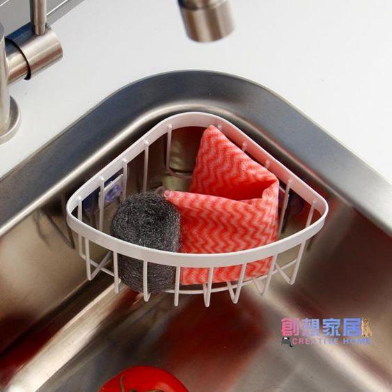 廚房掛籃廚房置物架清潔百潔布洗碗布水槽瀝水架吸盤掛籃三角收納架轉角架