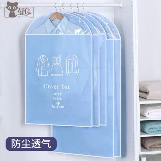 衣服防塵罩掛衣袋西裝大衣物收納袋子家用衣櫃透明掛式西服套