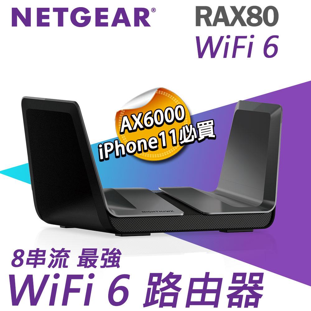 ★快速到貨★Netgear RAX80 夜鷹 AX6000 8串流 WiFi 6智能路由器(分享器)