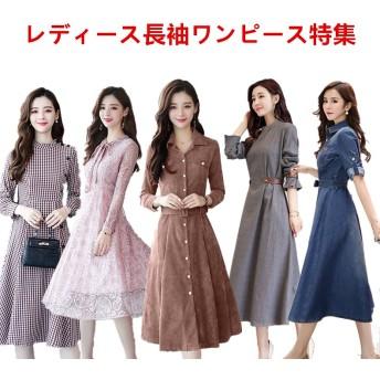 レディースワンピース特集 春秋 韓国ファッション ロングワンピース 高品質 長袖ワンピース 体型カバー 上品