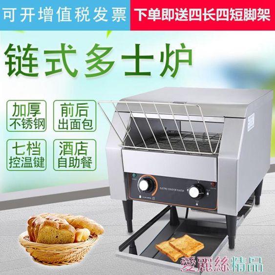 麵包機?式多士爐商用烤面包機酒店吐司機早餐機履帶式全自動烤面包片機220V