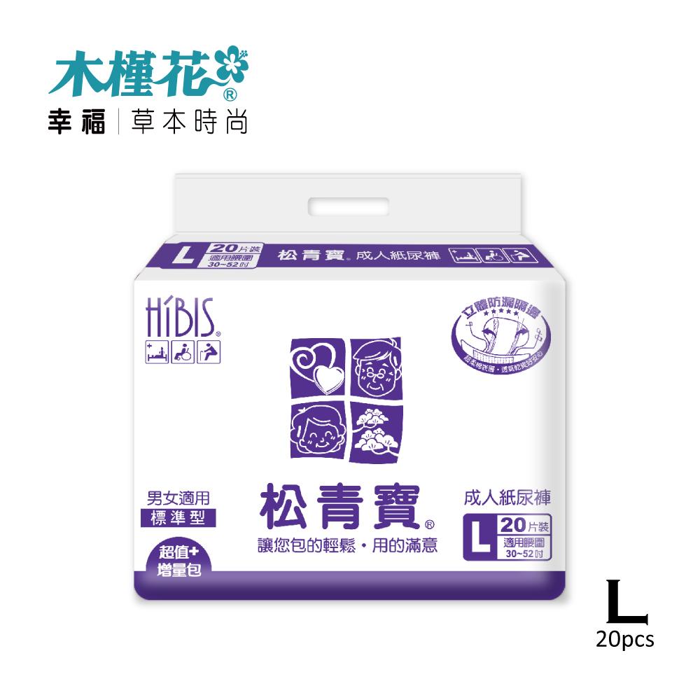 HIBIS 松青寶成人紙尿褲標準型L 20片x18包/3箱購