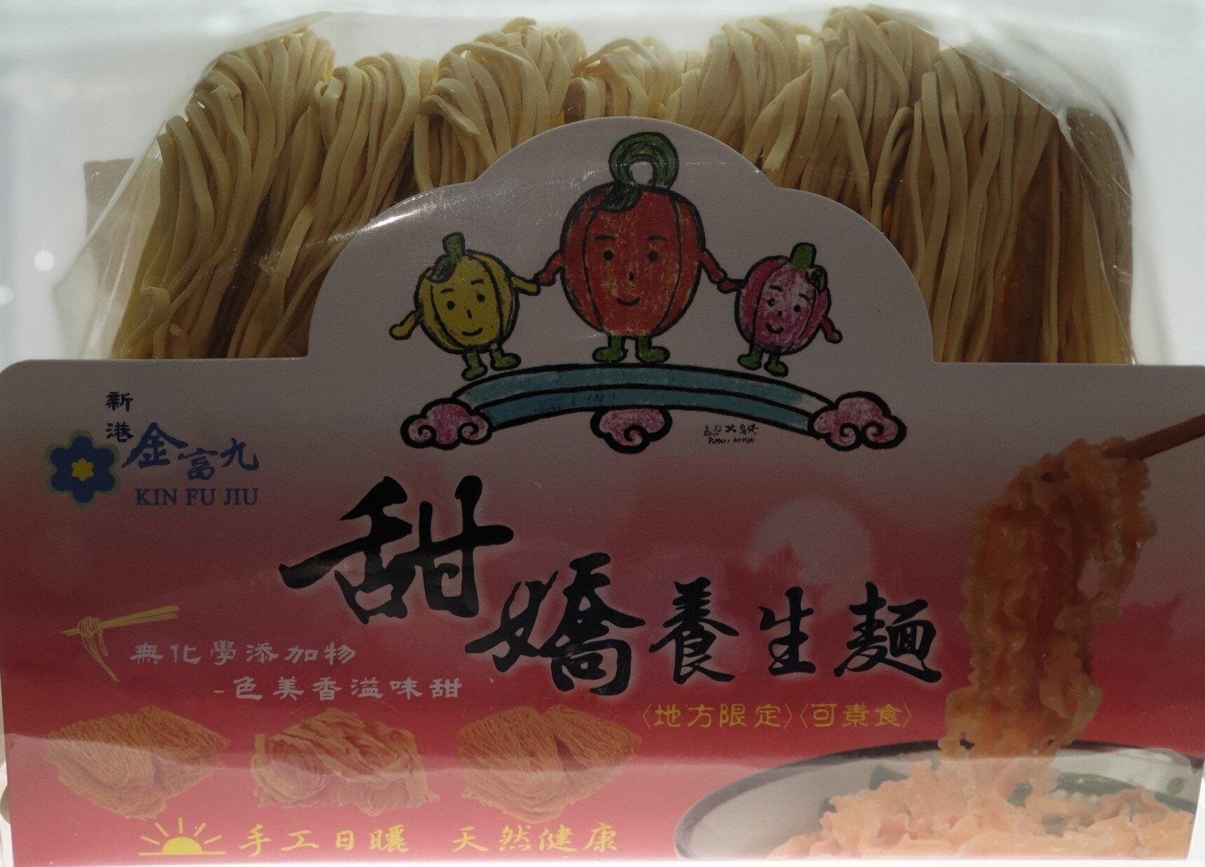 金富九甜嬌麵養生麵~黃意麵 400g (1/50g)共8份 乾麵/台灣甜椒/天然食材/MIT 台灣製造