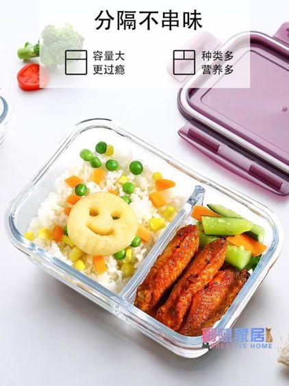 便當盒上班族女可微波爐加熱保鮮盒便當玻璃帶蓋飯盒分隔格長方形水果碗