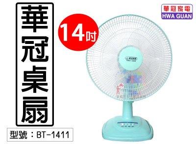 【華冠】14吋桌扇 三段開關 上下角度調整 左右擺頭 三片扇葉 電風扇 電扇 涼風扇 落地扇 台灣製 BT-1411