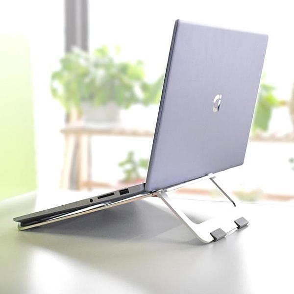 筆記本鋁合金支架托電腦散熱桌面增高便攜手提蘋果mac墊高底座5 【全館免運】