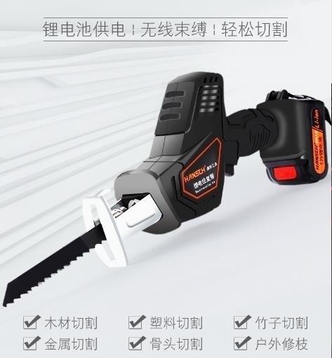 電鋸 漢斯鋰電充電式往復鋸馬刀鋸家用小型電動伐木鋸戶外鋸子手持電鋸