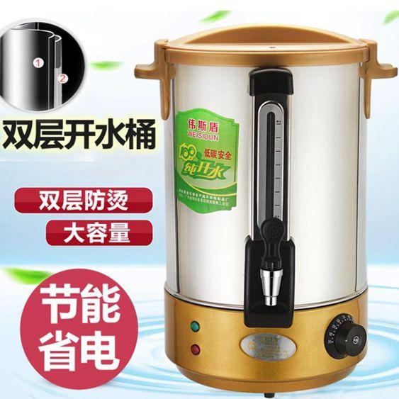 奶茶桶偉斯盾不銹鋼開水桶商用雙層防燙燒水桶酒店家用電熱開水桶18-48L