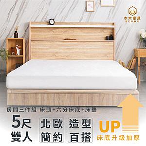 【本木】艾拉菈 北歐插座LED燈房間三件組-雙人5尺 床墊+床頭+六分梧桐