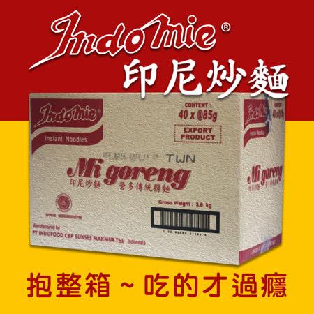 【indomie】印尼炒麵-原味(85g*40包/箱)