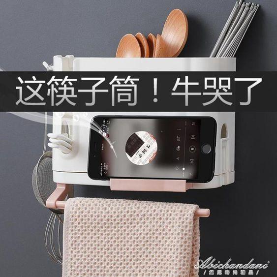 筷子筒壁掛式筷籠子瀝水置物架托家用筷籠筷筒廚房餐具創意收納盒