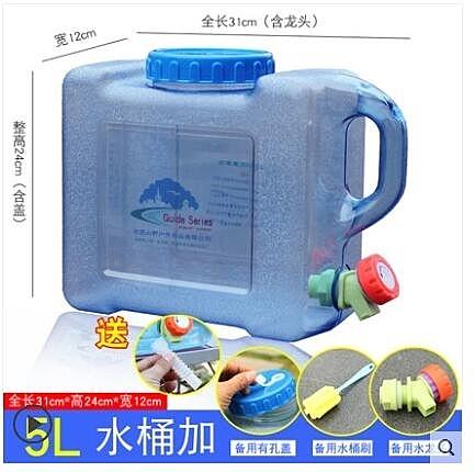 戶外飲用純凈水桶PC食品級裝礦泉水桶塑料儲水箱車載家用儲水桶 8號店