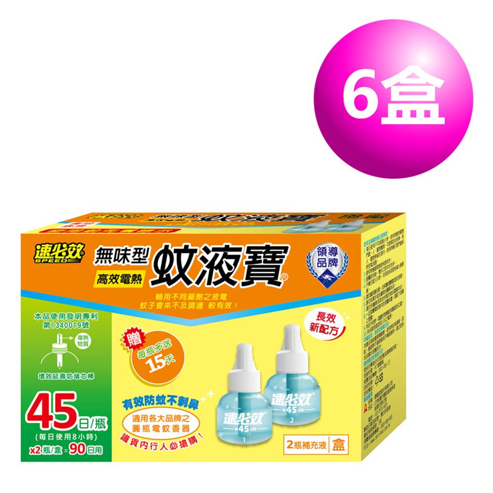速必效無味型高效電熱蚊液寶45ml二入裝(六盒) 電蚊香補充液