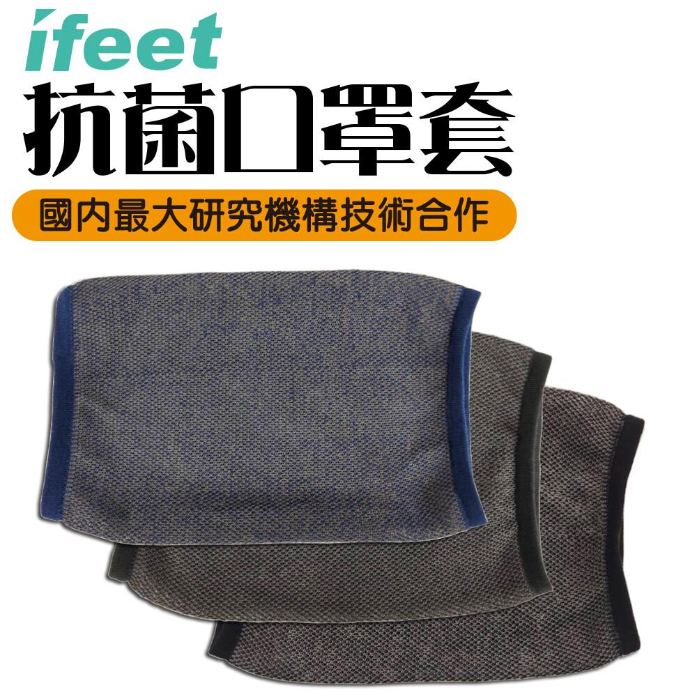 ifeet台灣製造抗菌口罩套網狀-抗菌棉紗