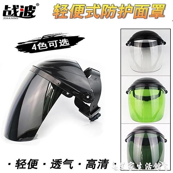 戰波輕便式頭戴式防油煙面罩防強光紫外線電焊氬弧焊專用焊帽