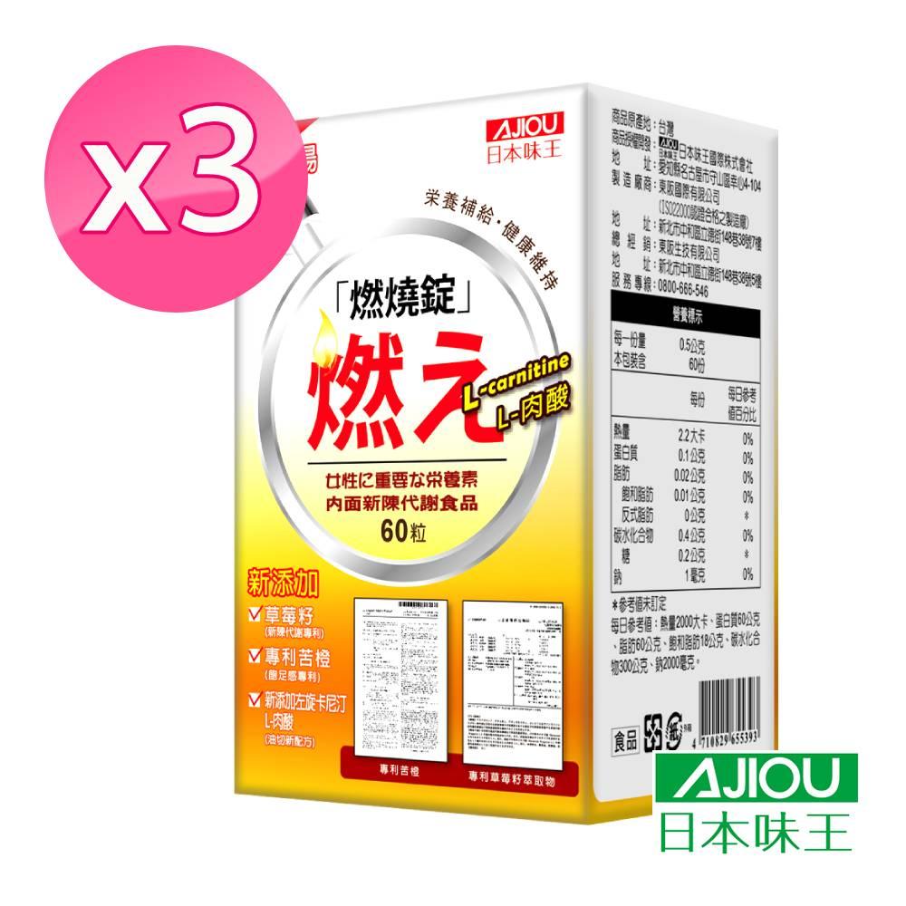 日本味王燃燒錠二代  60粒x3盒