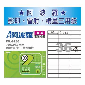 華麗 阿波羅影印用自黏標籤紙 (A4) WL-9236