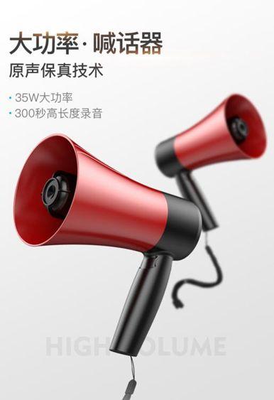 擴音器大聲公可錄音地攤宣傳叫賣擴音小喇叭戶外手持喊話小型揚聲器充電-