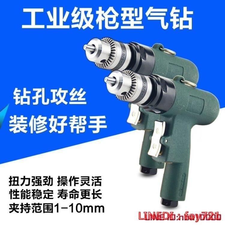 攻牙機臺灣原裝氣鑽 風鑽 氣動打孔機 氣動攻絲機 螺絲批風批 槍型氣鑽