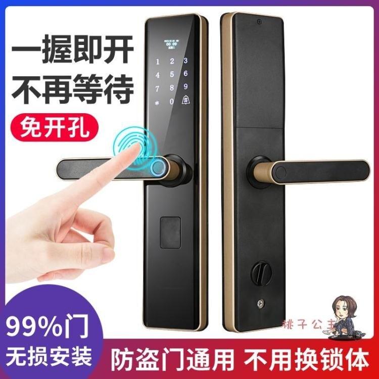 智慧鎖 家用防盜門指紋鎖智慧鎖直板一握即開入戶門指紋密碼鎖智慧鎖電子 2色