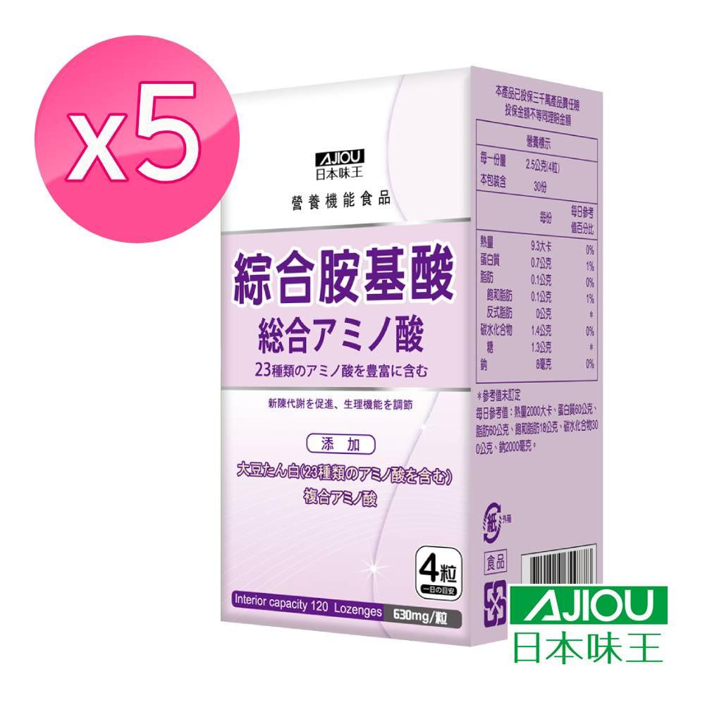 日本味王 綜合胺基酸(120粒/盒)X5盒