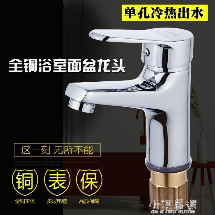 全銅新款單孔臺盆洗手盆衛生間冷熱水龍頭洗臉盆面盆混水閥