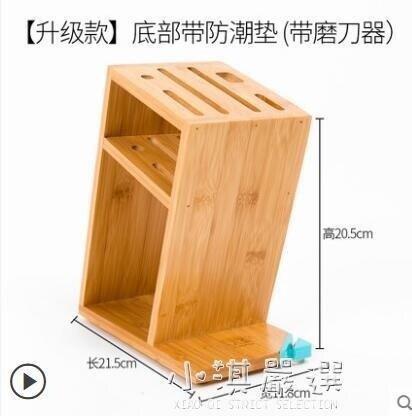 竹刀架刀座家用刀盒刀具架置物架收納架菜刀架子廚房用品竹插刀架