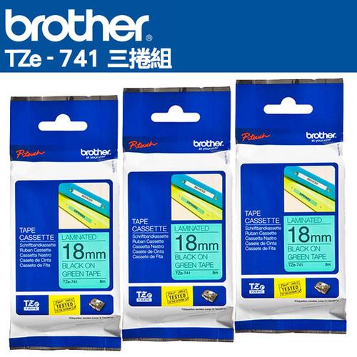 (三入組)Brother TZe-741 護貝標籤帶 ( 18mm 綠底黑字 )三入組