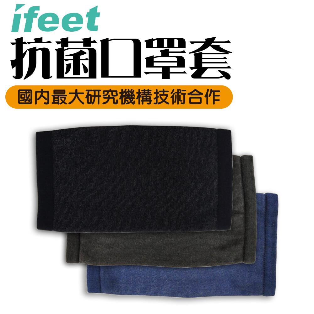 ifeet台灣製造抗菌口罩套平面-抗菌棉紗