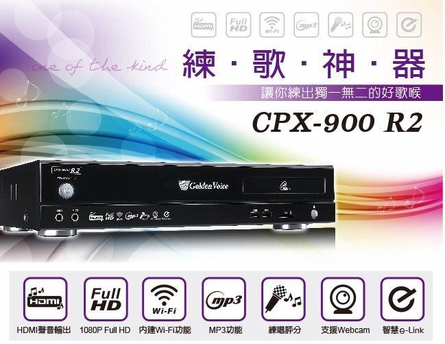 金嗓 Golden Voice電腦伴唱機 CPX-900 R2