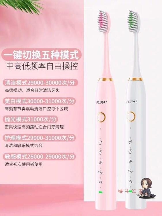 電動牙刷 福派電動牙刷成人充電聲波震動家用軟毛護齦情侶套裝自動牙刷 3色