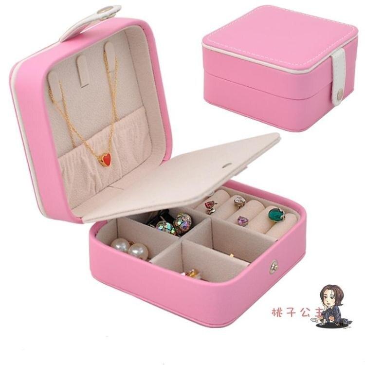 首飾盒 首飾盒 皮革拉鍊包便攜盒耳環戒指收納盒 2色
