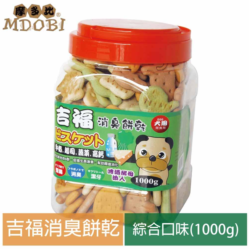 【MDOBI摩多比】犬用 吉福消臭餅乾 綜合口味1KG(動物造型)