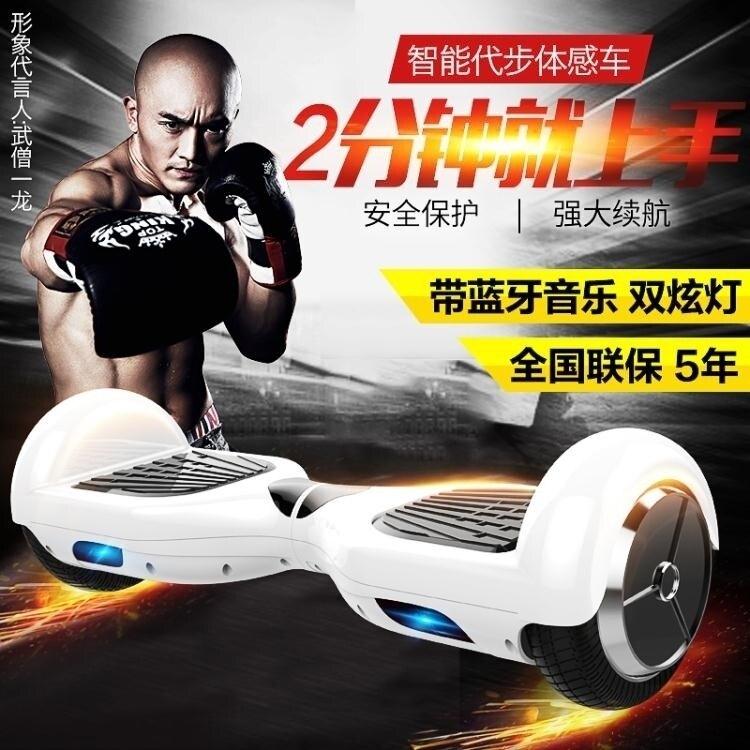 龍吟兩輪體感電動扭扭車成人智慧漂移思維代步車雙輪平衡車